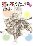 猫の花うた♪通信 (ねこぱんちコミックス)