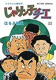 じゃりン子チエ【新訂版】 : 55 (アクションコミックス)