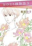 おひとり様物語(9) (Kissコミックス)