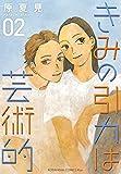 きみの引力は芸術的(2) (Kissコミックス)