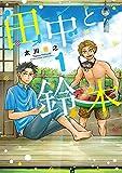 田中と鈴木(1) (サンデーうぇぶりコミックス)