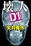 壊人――D1警視庁暗殺部 (祥伝社文庫)