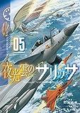 夜光雲のサリッサ(5)【電子限定特典ペーパー付き】 (RYU COMICS)