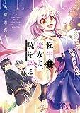 転生魔女よ、暁を謳え(1) (パルシィコミックス)