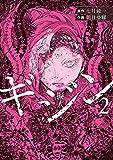 ギジン(2) (サンデーうぇぶりコミックス)