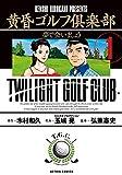 黄昏ゴルフ倶楽部 (アクションコミックス)