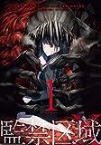 監禁区域レベルX : 1 (webアクションコミックス)