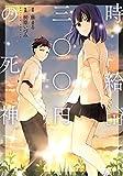 時給三〇〇円の死神(コミック) : 1 (アクションコミックス)