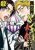 異世界ヤンキー八王子 : 2 (アクションコミックス)