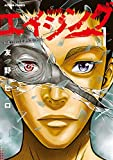 エイジング―80歳以上の若者が暮らす島― : 1 (アクションコミックス)