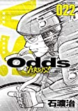 Odds VS! : 22 (アクションコミックス)