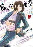 アミグダラ : 2 (アクションコミックス)