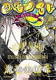 クモノイト~蟲の怨返し~ : 1 (webアクションコミックス)