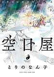 空日屋 : 2 (アクションコミックス)