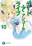 デート・ア・ライブ アンコール10 (富士見ファンタジア文庫)