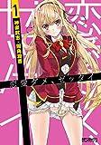 恋愛ダメ、ゼッタイ 1 (MFコミックス アライブシリーズ)