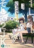 1LDK、そして2JK。III ~夏が始まる。二人はきっと、少し大人になる。~ (富士見ファンタジア文庫)