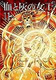 血と灰の女王(11) (裏少年サンデーコミックス)