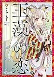 玉藻の恋 (MFコミックス アライブシリーズ)