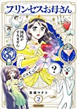 プリンセスお母さん2【電子特典付き】 (コミックエッセイ)