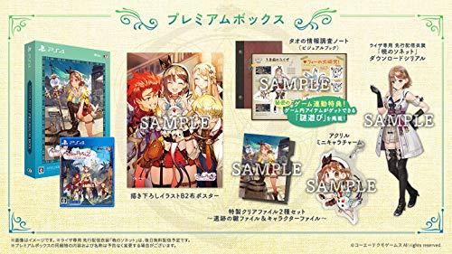 ライザのアトリエ 2 ~失われた伝承と秘密の妖精~ プレミアムボックス (PS4版) 【PS4】