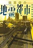 作地霊都市 東京第24特別区 (角川書店単行本)品