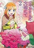 リアデイルの大地にて 2 (電撃コミックスNEXT)