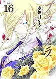 プランダラ(16) (角川コミックス・エース)