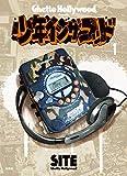 少年イン・ザ・フッド(1) (SPA!コミックス)