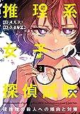 推理系女子の探偵試験 夜挽理の殺人への傾向と対策 2巻 (LINEコミックス)