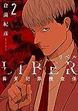 LIBER-リベル-異質犯罪捜査係 2巻 (LINEコミックス)