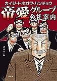 カイジ・トネガワ・ハンチョウ 帝愛グループ会社案内 (ヤングマガジンコミックス)