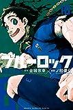 ブルーロック(10) (週刊少年マガジンコミックス)