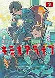 キミオアライブ(2) (月刊少年マガジンコミックス)