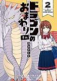 ドラゴンのおまわりさん 2巻 (LINEコミックス)