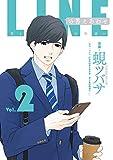 LINEの答えあわせ〜男と女の勘違い〜 2巻 (LINEコミックス)