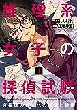 推理系女子の探偵試験 夜挽理の殺人への傾向と対策 1巻 (LINEコミックス)