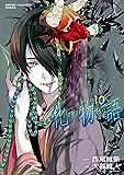 化物語(10) (週刊少年マガジンコミックス)