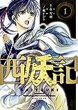 西妖記(1) (コミックDAYSコミックス)