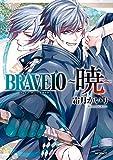 BRAVE 10 ~暁~ BRAVE10 ~暁~ (MFコミックス ジーンシリーズ)