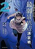 全時空選抜最弱最底辺決定戦 2 (アース・スターコミックス)