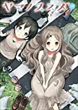 【kindle限定オリジナルイラスト付】ヤマノススメ 19 (アース・スターコミックス)