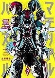 マテリアル・パズル~神無き世界の魔法使い~(6) (モーニングコミックス)