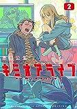 キミオアライブ(2)特装版【特別表紙ver.&番外編漫画30P付】 (月刊少年マガジンコミックス)