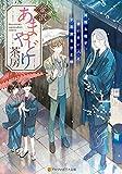 金沢あまやどり茶房 雨降る街で、会いたい人と不思議なひと時 (アルファポリス文庫)