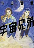 宇宙兄弟(38)心のノート2付き特装版 (モーニングコミックス)