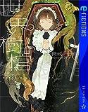 世界樹の棺 (星海社 e-FICTIONS)