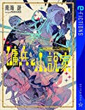 傭兵と小説家 (星海社 e-FICTIONS)
