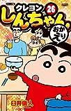 ジュニア版 クレヨンしんちゃん : 26 (アクションコミックス)