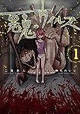 悪鬼のウイルス 1 (コロナ・コミックス)